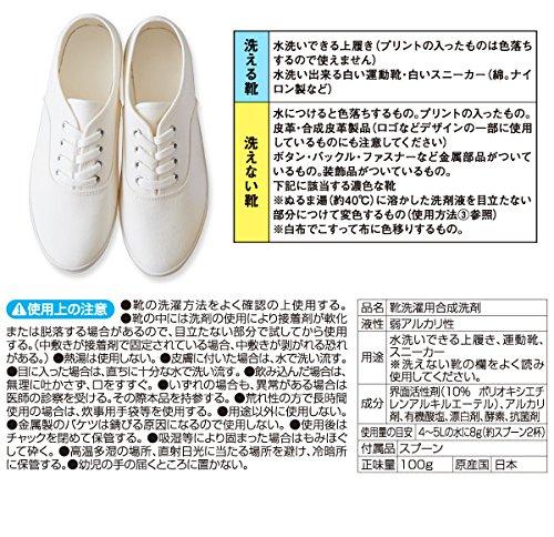 Aimedia(アイメディア)『白さが際立つスニーカー洗剤』