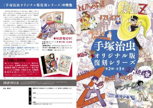 『旋風Z・ハリケーンZ (手塚治虫オリジナル版復刻シリーズ)』の2枚目の画像