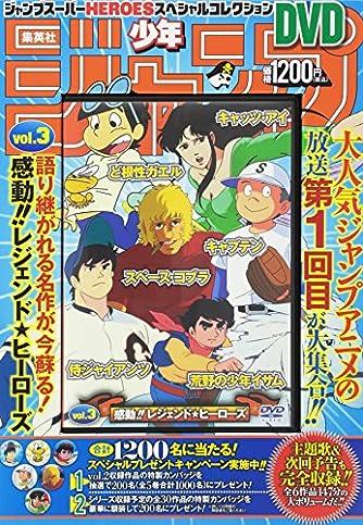 ジャンプスーパーHEROES スペシャルコレクションDVD 3 (ジャンプスーパーHEROES スペシャルコレクションDVD) (<DVD>)