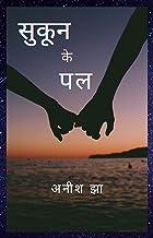 Sukoon Ke Pal - Hindi: सुकून के पल (Hindi Edition)