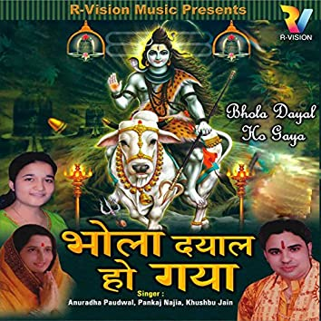 Bhola Dayal Ho Gaya