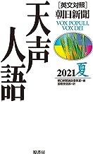 英文対照 天声人語 2021夏 Vol.205