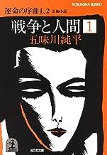 表紙: 戦争と人間 1~運命の序曲1、2~ (光文社文庫) | 五味川 純平
