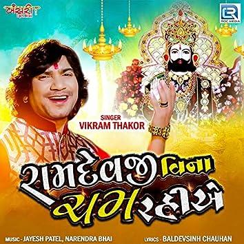 Ramdevji Vina Cham Rahiye