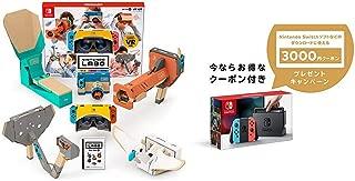 Nintendo Labo (ニンテンドー ラボ) Toy-Con 04: VR Kit -Switch + Nintendo Switch 本体 (ニンテンドースイッチ) 【Joy-Con (L) ネオンブルー/ (R) ネオンレッド】 +  ニンテンドーeショップでつかえるニンテンドープリペイド番号3000円分 セット