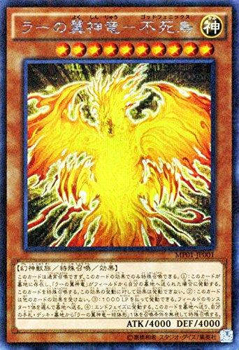 遊戯王OCG ラーの翼神竜-不死鳥 ミレニアムシークレットレア MP01-JP001-SI ミレニアムパック(MP01)