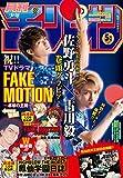 月刊少年チャンピオン2020年05月号 [雑誌]