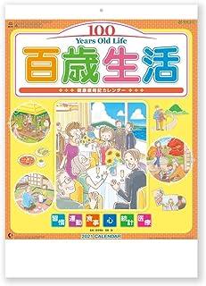 新日本カレンダー 2021年 カレンダー 壁掛け 百歳生活 NK63