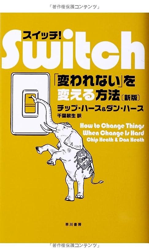後退する外国人バータースイッチ! 〔新版〕― 「変われない」を変える方法 (ハヤカワ?ノンフィクション)