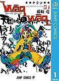 WaqWaq―ワークワーク― 1 (ジャンプコミックスDIGITAL)
