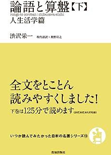 論語と算盤(下) (人生活学篇(いつか読んでみたかった日本の名著シリーズ13))