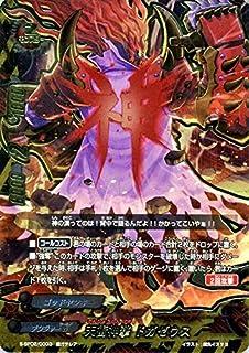 神バディファイト S-SP02 天衝神撃 ドガゼウス 超ガチレア グローリーヴァリアント スペシャルパック第2弾 デンジャーW ゴッドヤンキー モンスター