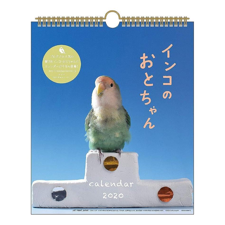 影のある獲物路地アートプリントジャパン 2020年 インコのおとちゃんカレンダー vol.043 1000109252