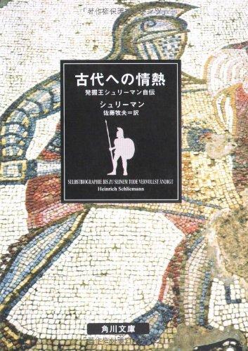 古代への情熱 (角川文庫 名著コレクション 21)の詳細を見る