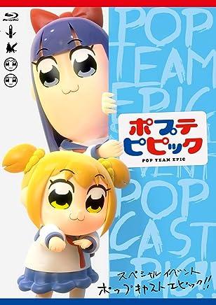 【早期購入特典あり】ポプテピピック スペシャルイベント ~POP CAST EPIC!!~(Blu-ray)(メーカー多売:ロゴステッカー付)