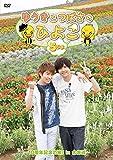 DVD「ゆうきとつばさのひよこ 5ぴよ 〜10周年記念の旅! in 北海道〜」[FFBW-0016][DVD]