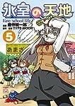 氷室の天地 Fate/school life (5)