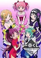 一番くじ 劇場版 魔法少女まどか☆マギカ F賞 オリジナルポスター 全2種セット