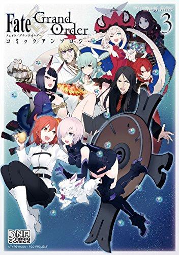 Fate/Grand Order コミックアンソロジー VOL.3 (DNAメディアコミックス)の詳細を見る