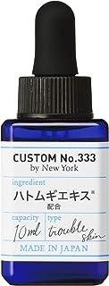 CUSTOM NO.333(カスタムナンバートリプルスリー) 和漢ハトムギ 美容液 10mL