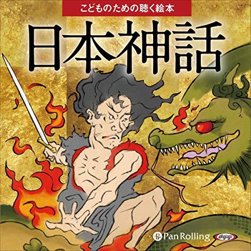 『日本神話』のカバーアート
