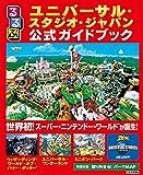 るるぶユニバーサル・スタジオ・ジャパン公式ガイドブック (るるぶ情報版目的)