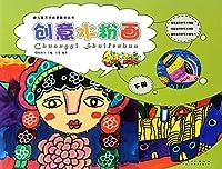 Creative Liquid Powder Painting (II) (Chinese Edition)