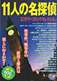 11人の名探偵―ミステリーコミックセレクション (秋田トップコミックスW)