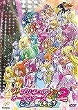 映画プリキュアオールスターズNew Stage2 通常版DVD image