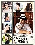 ニシノユキヒコの恋と冒険 Blu-ray[Blu-ray/ブルーレイ]