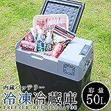 ポータブル冷蔵庫 50L バッテリー内蔵 充電式 冷蔵冷凍庫 キャスター タイヤ付き 車載 12V 家庭用 100V 冷蔵 冷凍 保冷 コンセント シガーソケット (50L(内蔵バッテリー))