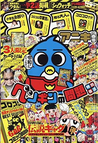 コロコロアニキ 2021年春号 2021年 03 月号 [雑誌]: コロコロコミック 増刊
