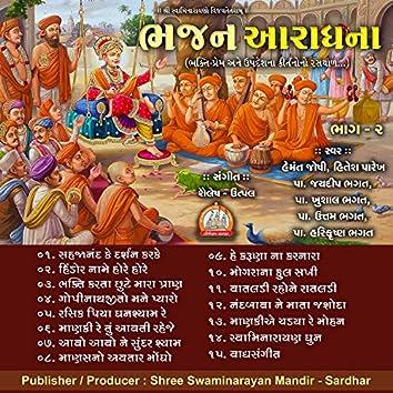 Bhajan Aradhana Part - 02 Swaminarayan Kirtan