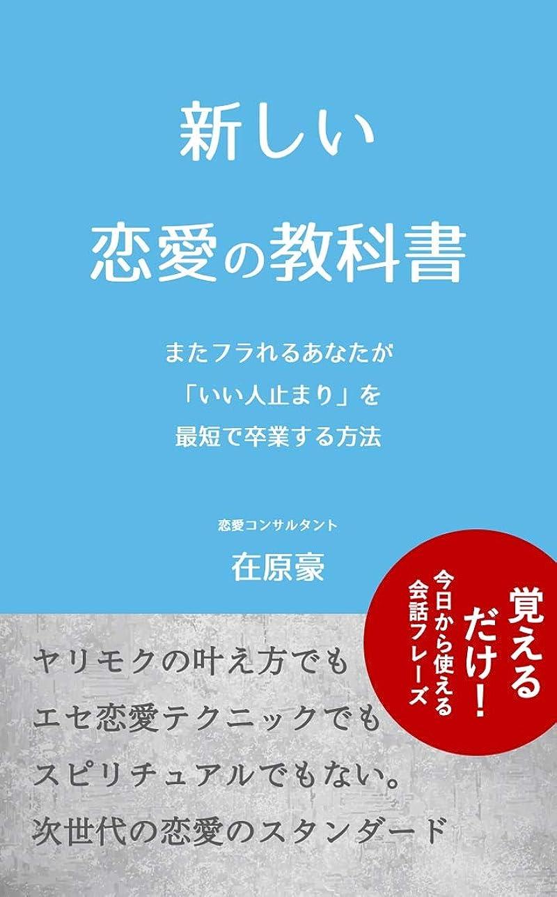 保護経済アナログ新しい恋愛の教科書: またフラれるあなたが「いい人止まり」を最短で卒業する方法