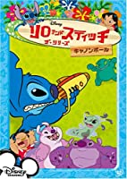 リロ&スティッチ ザ・シリーズ/キャノンボール [DVD]