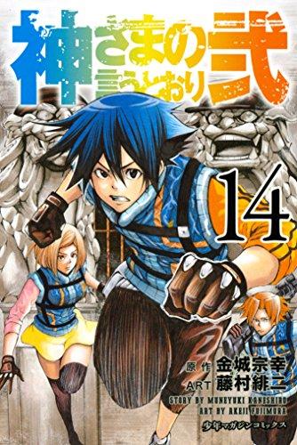 神さまの言うとおり弐(14) (週刊少年マガジンコミックス) - 金城宗幸, 藤村緋二