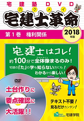 2018年版 宅建士革命 第1巻 権利関係 (らくらく宅建塾DVDシリーズ)