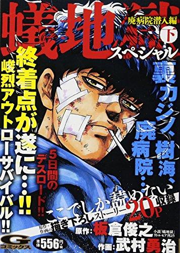 蟻地獄スペシャル 下 廃病院潜入編 (Gコミックス)