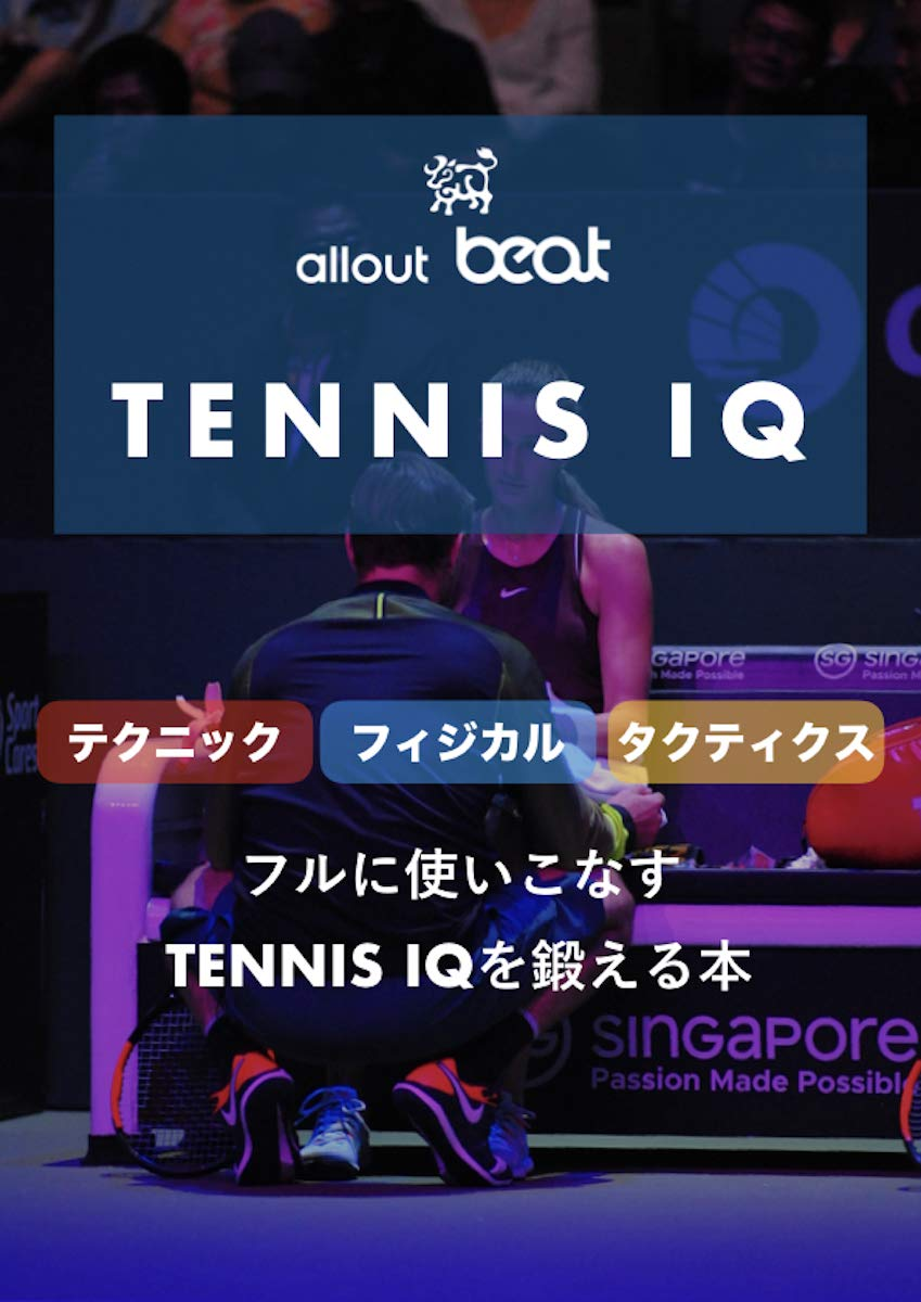TENNIS IQ: TENNIS IQ (Japanese Edition)