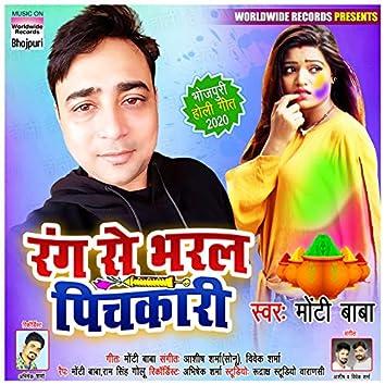 Rang Se Bharal Pickari