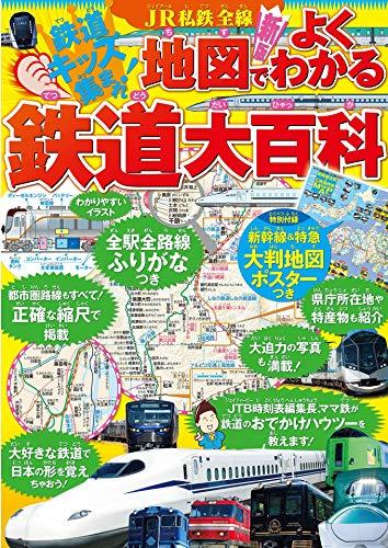 JR私鉄全線地図でよくわかる鉄道大百科(2021年版) (こども絵本)