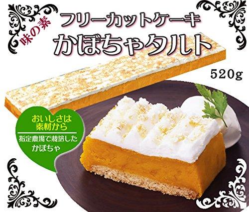 フレック)フリーカットケーキかぼちゃタルト冷凍520g