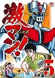 激マン!マジンガーZ編(5) (ニチブンコミックス)