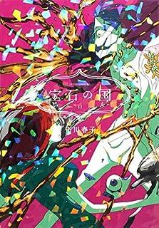 宝石の国 コミック 1-11巻セット