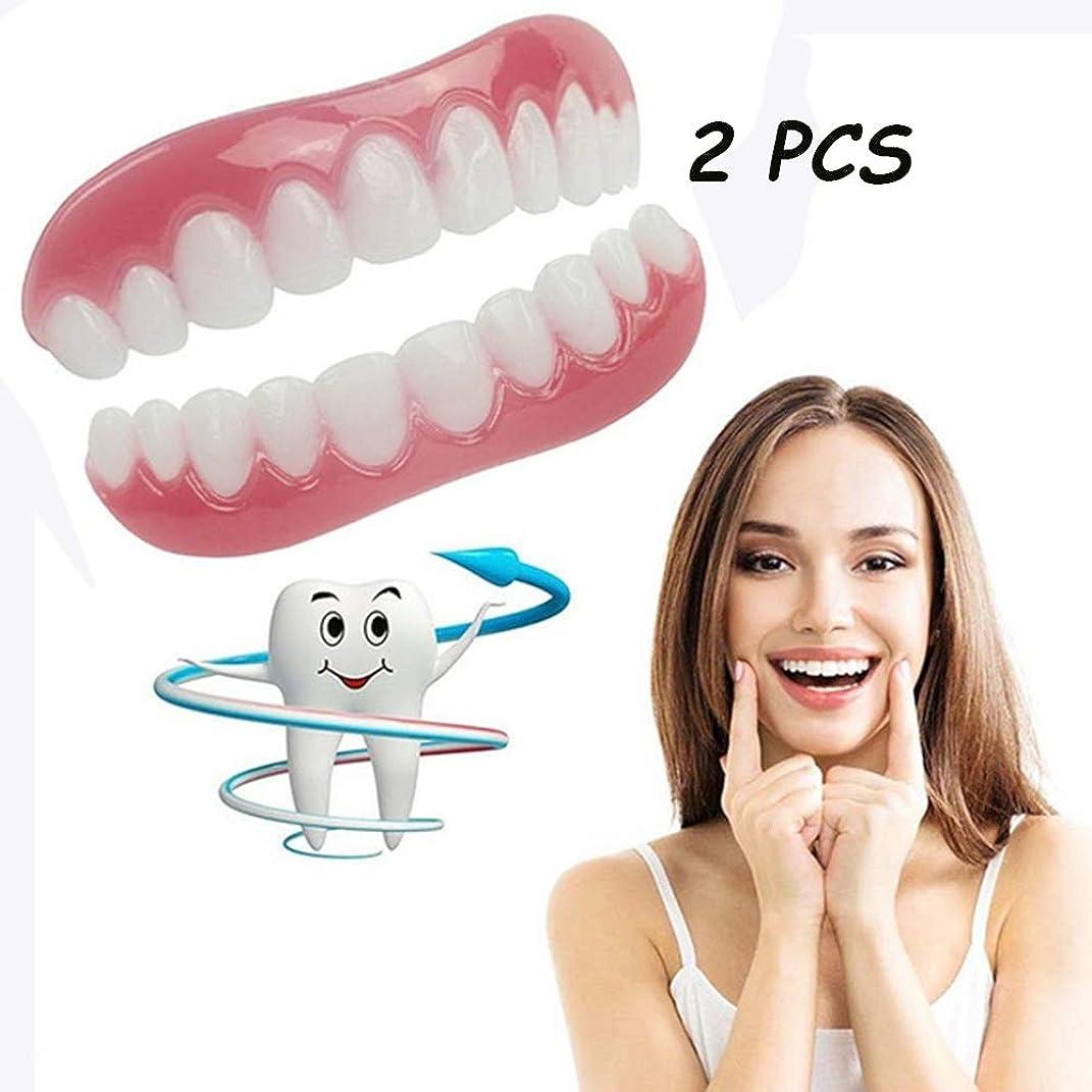 和脳ミンチ2ピースホワイトニング歯上下のバヨネットフレックス化粧品化粧品歯一時的な笑顔ベニヤ歯科健康オーラルケア