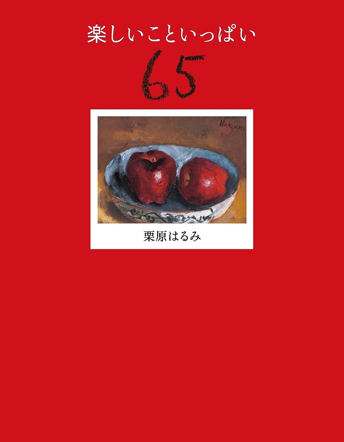 先のことを考えるブート確立楽しいこといっぱい65 (扶桑社BOOKS)