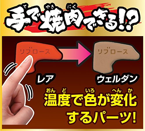 メガハウス『一頭買い!!特選焼肉パズル-ウシ-』