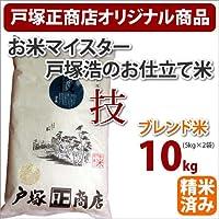 お米マイスター戸塚浩の「お仕立て米」シリーズ『技』わざ 10kg