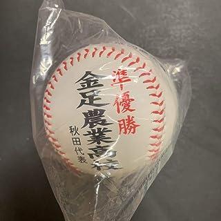 金足農業高校 甲子園 準優勝記念ボール 第100回 吉田輝星