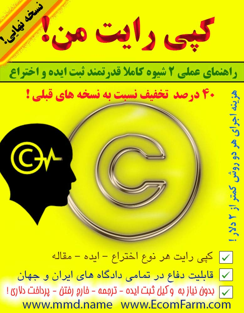 My Own Copyright - Persian Edition: How to protect your ideas, articles and inventions?